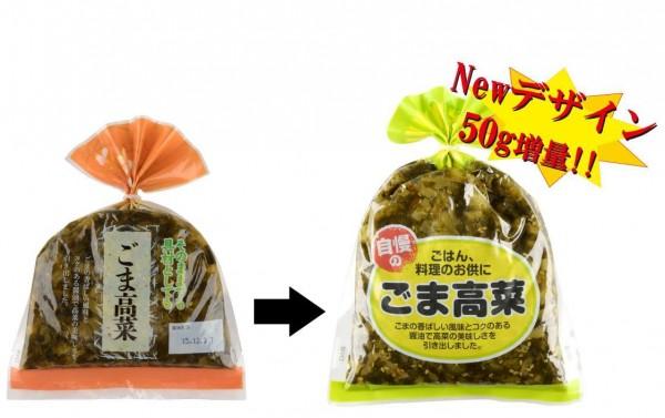 ごま高菜増量-2_01